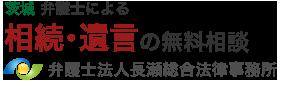 長瀬総合法律事務所 遺言・相続特設サイト-無料法律相談対応